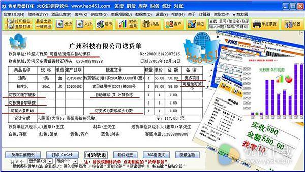 451货单打印软件PC版 v9.1.6 - 截图1