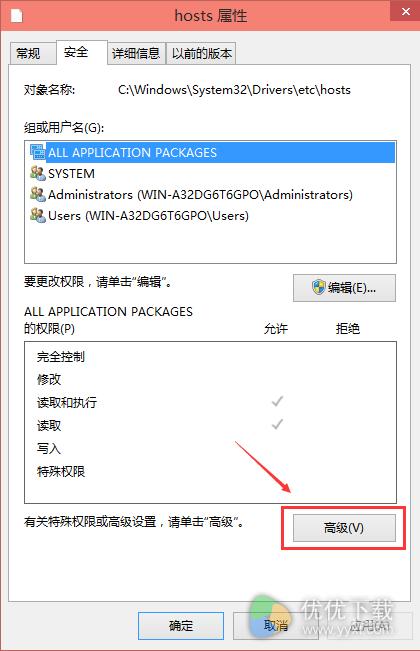 win10修改hosts文件编辑权限的方法