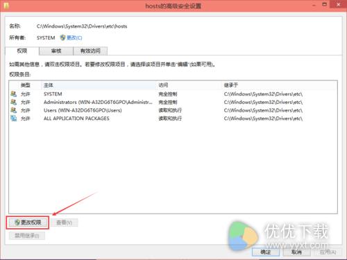 hosts文件如何修改