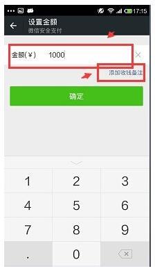 微信收款二维码生成详细教程