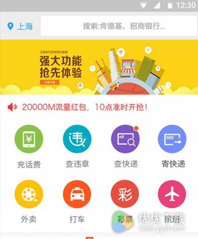 触宝电话for iPhone苹果版 v5.6.5 - 截图1