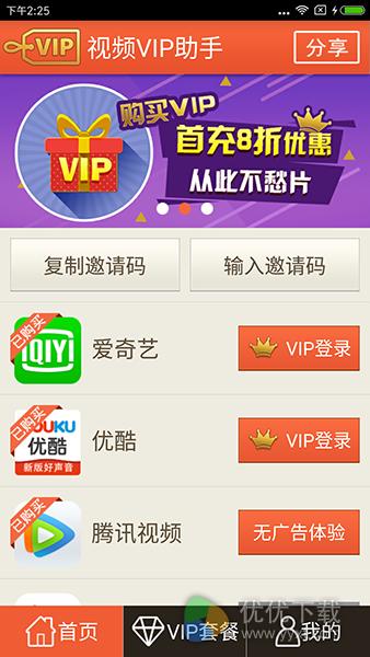 视频VIP助手安卓版 v2.7 - 截图1