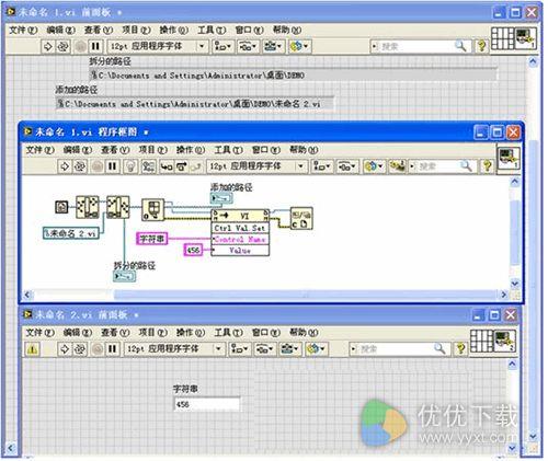 Labview2016简体中文版 - 截图1