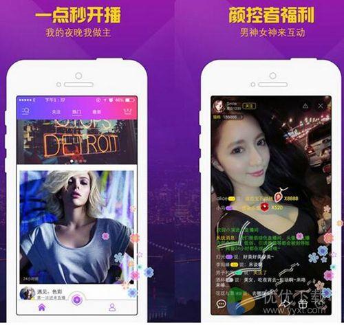 恋夜直播app手机版 v1.1.1 - 截图1