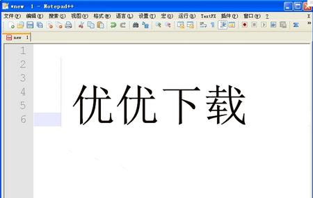 Notepad++ 中文绿色版 - 截图1