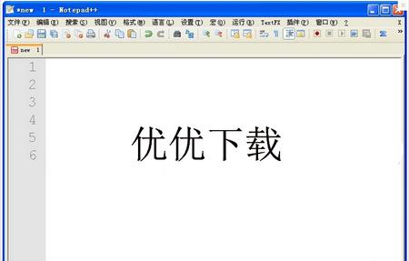 Notepad++简体中文版 - 截图1