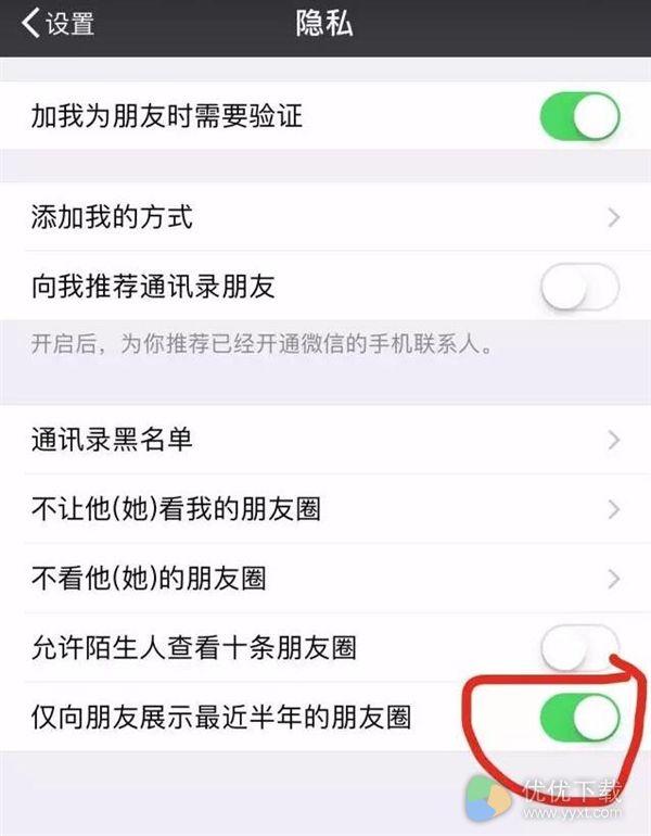 ios微信6.5.3