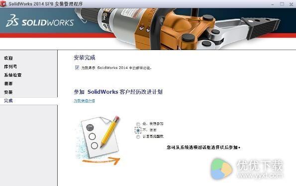 solidworks2014简体中文版 - 截图1