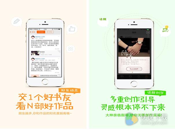 汤圆创作for iPhone版 v4.8.7 - 截图1