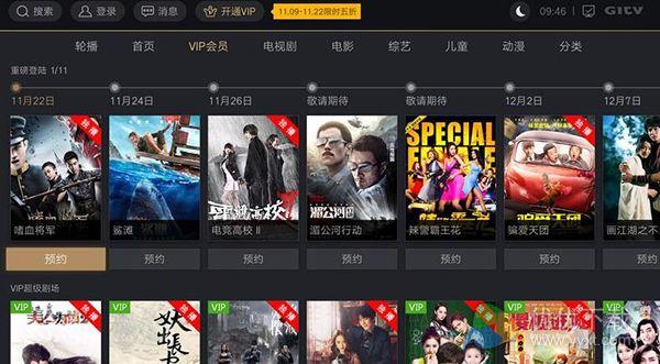 爱奇艺荔枝TV版 v6.5 - 截图1