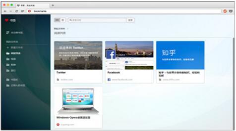 Opera欧朋浏览器mac正式版 v42.0.2393.85 - 截图1