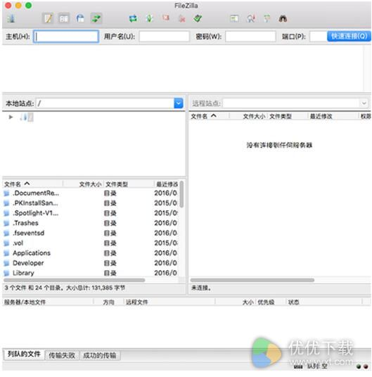 FileZilla Mac中文版 v3.23.0.2 - 截图1