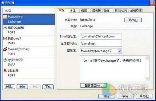 Foxmail邮件客户端PC版 v7.2.8 - 截图1