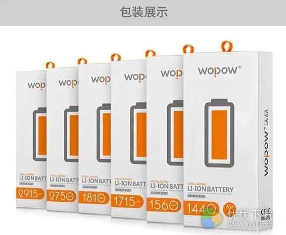 iPhone替换电池
