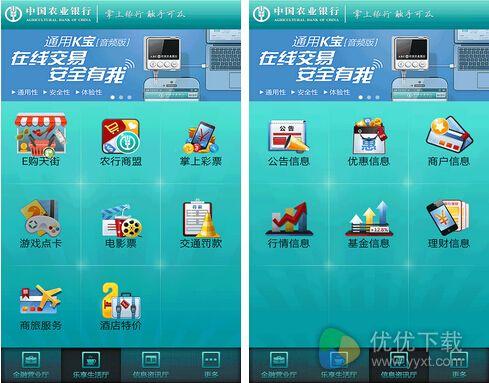 农行掌上银行安卓版 v3.5.0 - 截图1