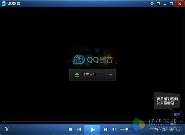 QQ影音2016官方版 v3.9.936 - 截图1