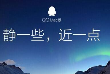 QQ For Mac v5.4.0正式版发布了