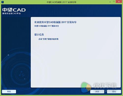 中望CAD机械版2017 简体中文版 - 截图1