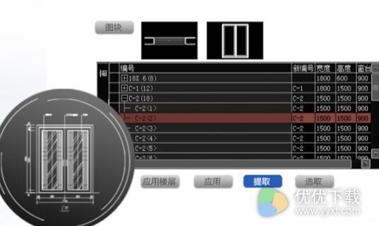 中望CAD建筑版2017 简体中文版 - 截图1