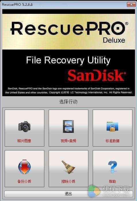 SanDisk RescuePro中文版 v5.2.6.6 - 截图1