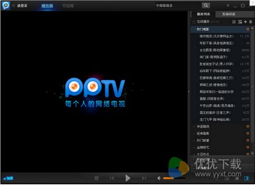 PPTV网络电视经典版 v3.7.0.0027 - 截图1