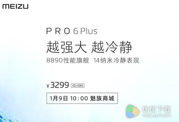 3299元 128GB版魅族Pro 6 Plus于1月9日开卖