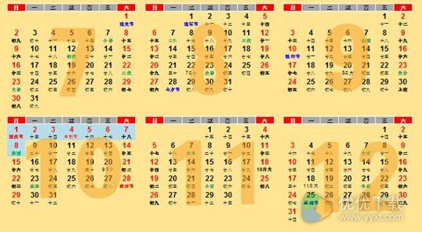 2017月历美化打印版(含农历节气假期安排) - 截图1