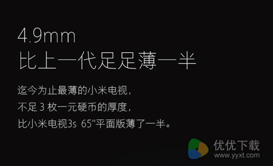 小米电视4有什么配置
