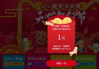 2017天猫年货节现金红包地址