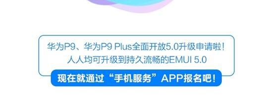 华为P9 Plus升级EMUI5.0