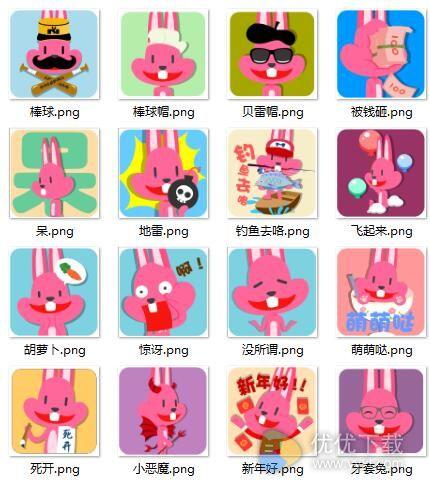 粉红大嘴兔表情包免费版 - 截图1