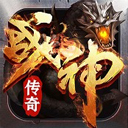 战神传奇ios版 v1.1
