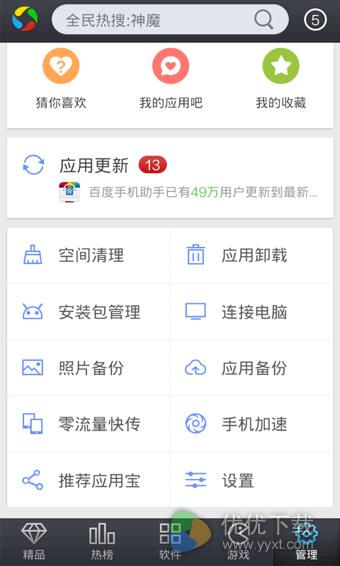 腾讯应用宝安卓版 v6.7.6 - 截图1