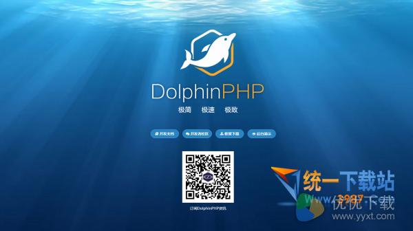 海豚PHP最新版 v1.0.0 - 截图1