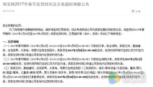 淘宝公布2017春节发货时间及交易超时调整公告