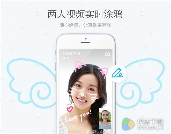 手机QQ6.6.6下载