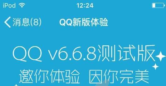 QQ6.6.8下载