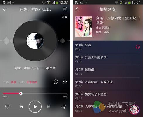 悦耳听书for Android安卓版 v1.0 - 截图1