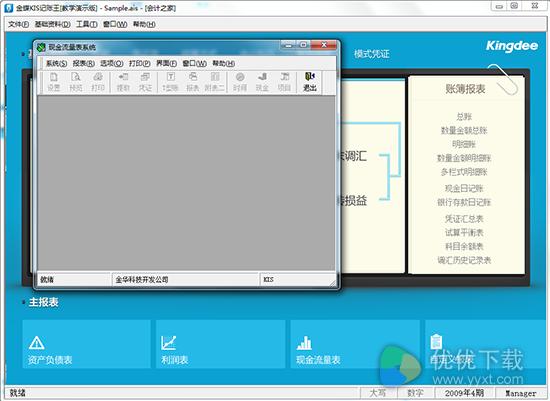 金蝶KIS记账王电脑版 v11.0 - 截图1