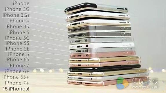15款iPhone手机你用过哪几款呢
