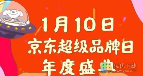 京东超级品牌日年度盛典:5折超级促销
