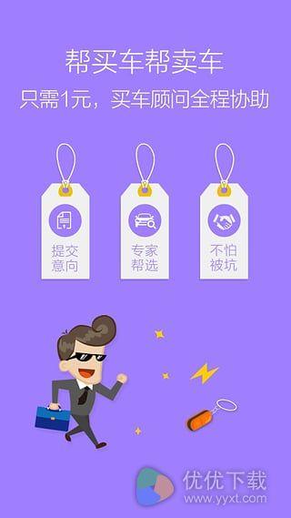 易车二手车for Android版 v5.9.6 - 截图1