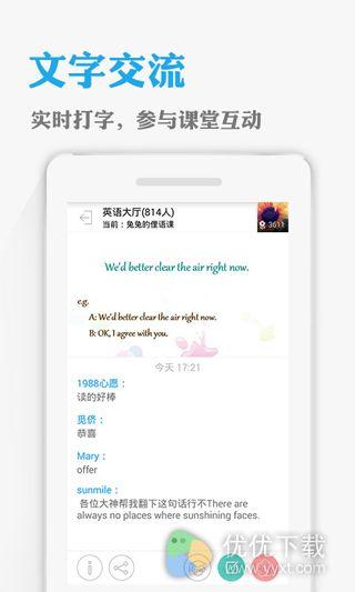 泸江CCTalk安卓版 v6.6.0 - 截图1