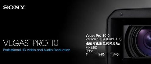 sony vegas pro 10中文版 v10.0.737 - 截图1