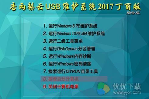 杏雨梨云USB维护系统2017丁酉版 - 截图1