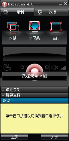HyperCam(屏幕录像)中文版 v4.0.1701.10 - 截图1