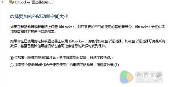 BitLocker加密怎么设置?