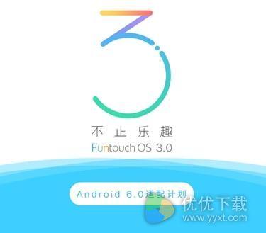 vivo Funtouch 3.0升级计划公布了