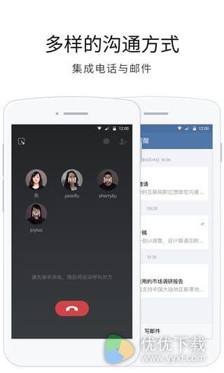 企业微信iOS版 v1.3.7 - 截图1