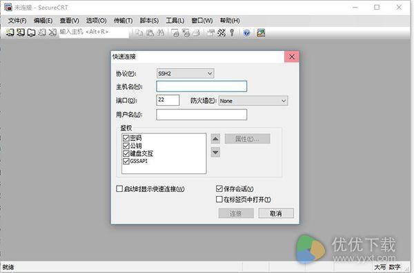securecrt中文绿色版 v7.1.1.264 - 截图1